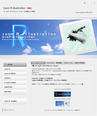 roomr_illustration_絵コンテサイトnew